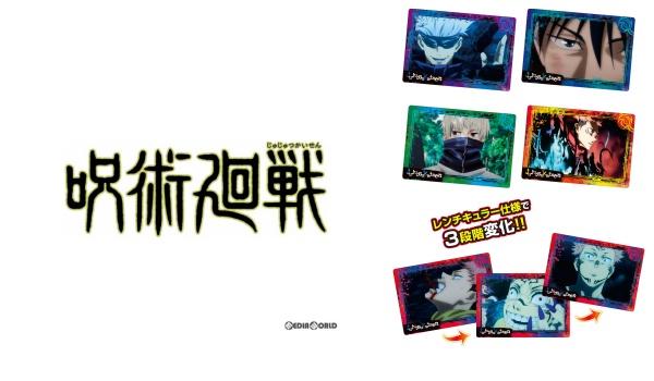 4呪術廻戦「PLAY BACKカードチョコスナック」予約・注文開始!じゅじゅつグッズ(カード付お菓子)通販 バンダイ