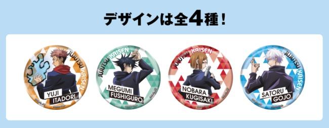 5呪術廻戦×セブンイレブン(コンビニ)プレゼントキャンペーン開催!クリアファイル、缶バッジ、アクリルチャームが貰える