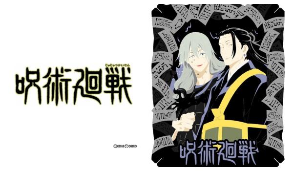 5呪術廻戦「ペーパーシアター」予約・注文開始!じゅじゅつグッズ(ペーパークラフトキットで)通販