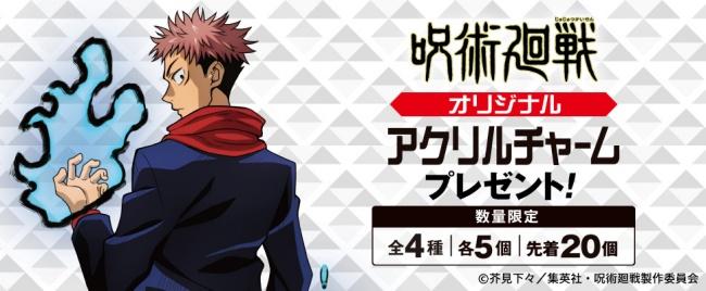 6呪術廻戦×セブンイレブン(コンビニ)プレゼントキャンペーン開催!クリアファイル、缶バッジ、アクリルチャームが貰える