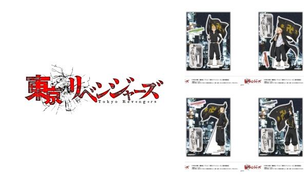 6東京リベンジャーズ「アクリルスタンド」予約・注文開始!いつ?グッズ(アクスタ)通販・取扱い店舗