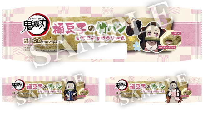 6鬼滅の刃×ローソンコラボキャンペーン6月15日から開催!先着マルチファイルプレゼント、限定グッズ・食品・こども将棋販売