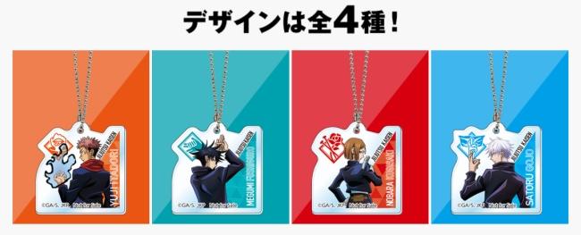 7呪術廻戦×セブンイレブン(コンビニ)プレゼントキャンペーン開催!クリアファイル、缶バッジ、アクリルチャームが貰える