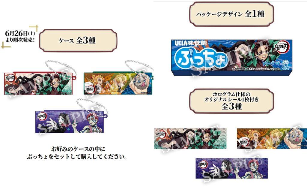 7鬼滅の刃×ローソンコラボキャンペーン6月15日から開催!先着マルチファイルプレゼント、限定グッズ・食品・こども将棋販売