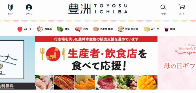 9フードロスネット販売サイト【10選】まとめ|コロナ影響禍の食品ロス(廃棄・訳あり)品が格安で購入・生産者を支援