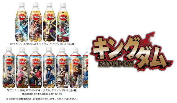 「キングダム×ドデカミン」コラボボトル数量限定発売!6月29日より全国コンビニにて販売開始!