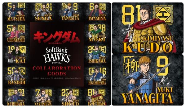 「キングダム×福岡ソフトバンクホークス」コラボグッズ(Tシャツ・タオル・バッグなど)販売!イベントも開催予定