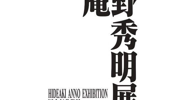 「庵野秀明展」国立新美術館(東京・六本木)にて開催!エヴァンゲリオン監督の作品の貴重な原画やミニチュアなど展示