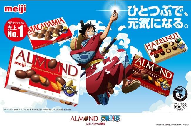 「ONE PIECEワンピース×明治アーモンドチョコレート」コラボプレゼントキャンペーン開催!グッズ・QUOカードが当たる