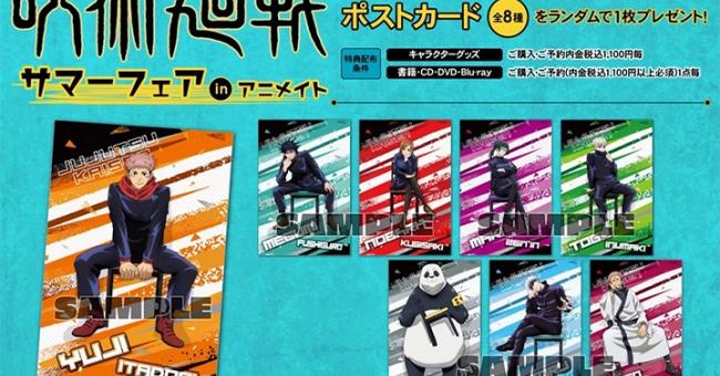 【呪術廻戦×アニメイト】フェア開催!いつから?購入特典「ポストカード」プレゼント|通販・取扱い店舗