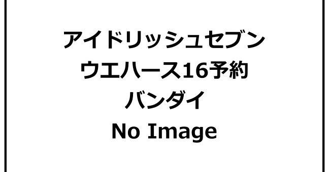 アイドリッシュセブン(アイナナ)「ウエハース16」予約・注文開始!グッズ(カード)・お菓子通販・取扱い店舗|バンダイ