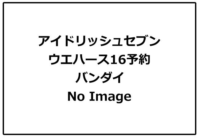 アイドリッシュセブン(アイナナ)「ウエハース16」予約・注文開始!グッズ(カード)・お菓子通販・取扱い店舗 バンダイ