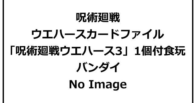 呪術廻戦「ウエハースカードファイル」予約・販売開始!グッズ(食玩・お菓子付き)通販|コンビニ取扱い店舗