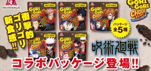1「呪術廻戦×ゴリゴリチョコフレーク」コラボパッケージ全5種類で発売!いつ?コンビニ・スーパーなどで6月下旬に販売開始