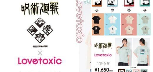 1「呪術廻戦×ラブトキシック」コラボTシャツ発売!ティーンズ人気ブランドLovetoxic通販・取扱い店舗|じゅじゅつグッズ