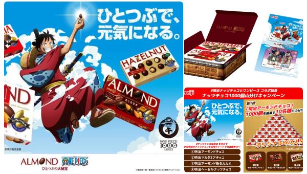 2「ONE PIECEワンピース×明治アーモンドチョコレート」コラボプレゼントキャンペーン開催!グッズ・QUOカードが当たる