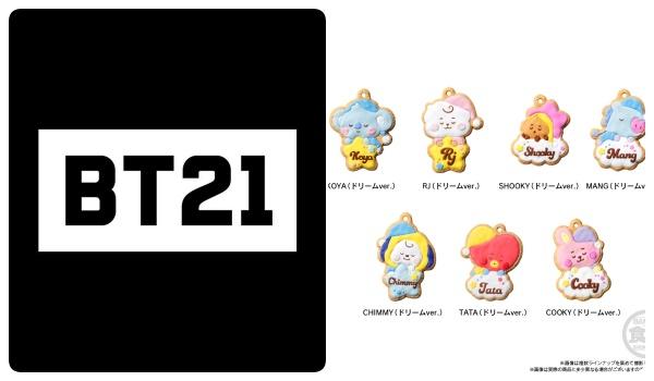 21BT21「クッキーチャームコット」予約・販売!いつ?グッズ通販・取扱い店舗|LINE人気キャラクターマスコット
