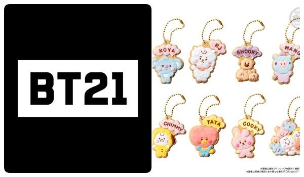 4BT21「クッキーチャームコット」予約・販売!いつ?グッズ通販・取扱い店舗|LINE人気キャラクターマスコット