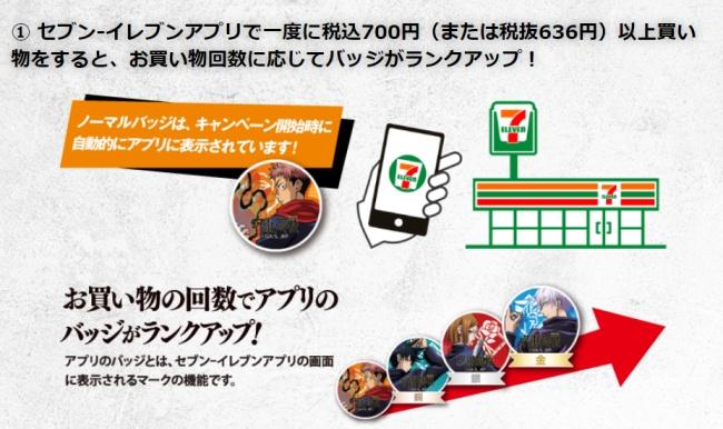 5「呪術廻戦×セブンイレブン(コンビニ)」コラボアプリキャンペーン開催!ブロマイド・等身大パネルが抽選で当たる+クーポンプレゼント