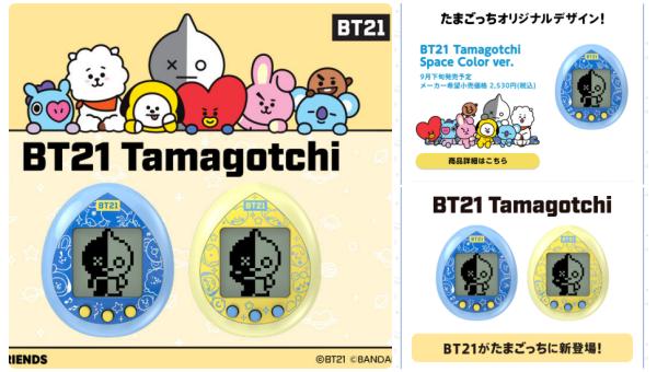 8BT21「たまごっち」コラボ予約・注文開始!グッズ通販・取扱い店舗LINE人気キャラクター
