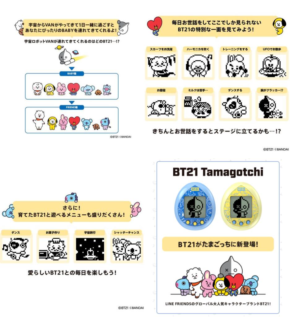 9BT21「たまごっち」コラボ予約・注文開始!グッズ通販・取扱い店舗LINE人気キャラクター