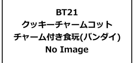 BT21「クッキーチャームコット」予約・販売!グッズ通販・取扱い店舗|LINE人気キャラクターマスコット