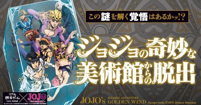 「ジョジョの奇妙な冒険黄金の風×リアル脱出ゲーム」コラボイベント開催決定!限定グッズ販売・特典・プレゼント企画など