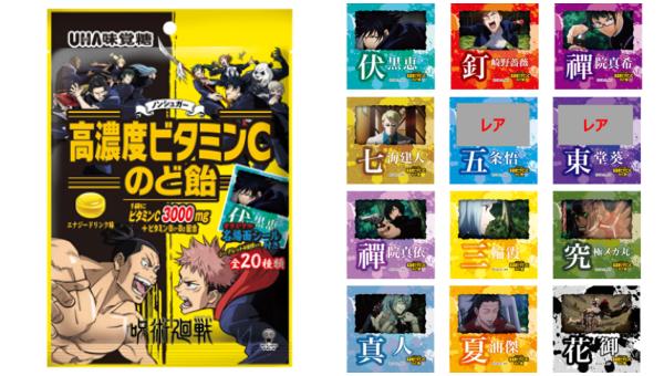 「呪術廻戦×高濃度ビタミンCのど飴」コラボ3弾シール付きお菓子発売!いつ?コンビニ・スーパーなどで販売
