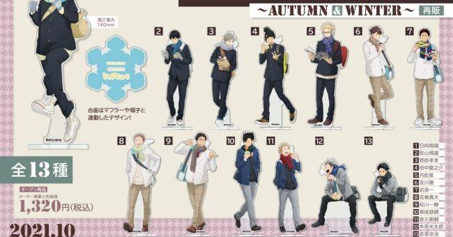 1ハイキュー!!「アクリルスタンド ~Autumn&Winter(オータム&ウィンター)~」予約・再販!グッズ通販・販売