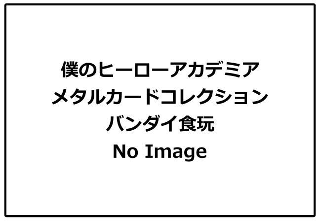 1ヒロアカ「メタルカードコレクション」予約・注文開始!僕のヒーローアカデミアグッズ(お菓子・食玩)通販・取扱い店舗