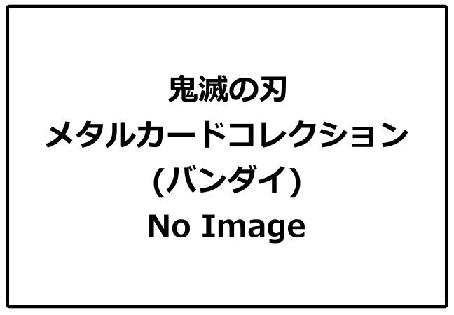 1鬼滅の刃「メタルカードコレクション」発売!予約・販売 きめつお菓子・食玩(グッズ)通販