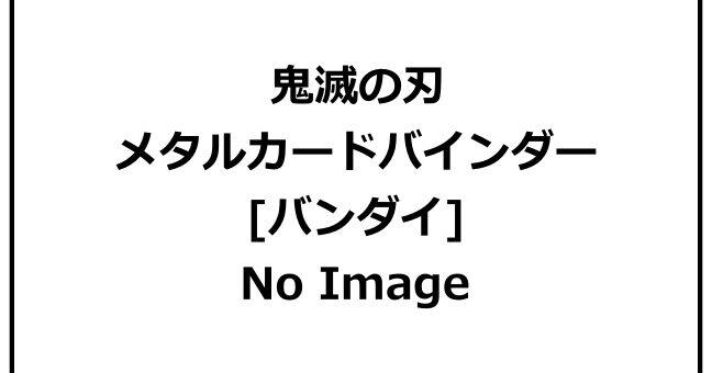 1鬼滅の刃「メタルカードバインダー」発売!予約・販売いつ?きめつグッズ通販・取扱い店舗