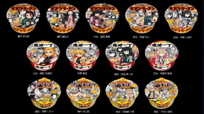 3鬼滅の刃×日清「チキンラーメン&出前一丁」コラボ限定パッケージカップラーメン全13種発売!コンビニ・スーパー販売