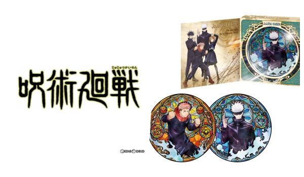 4呪術廻戦「ディスクART(アート)」予約・販売開始!いつ?じゅじゅつかいせんグッズ通販・取扱い店舗