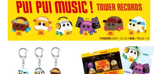 PUIPUIプイプイモルカー×TOWER RECORDS(タワーレコード)コラボグッズ発売!店舗限定キャンペーン実施
