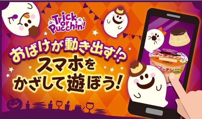 【ハロウィン2021お菓子情報】プッチンプリンにスマホをかざすとおばけが動き出す(飛び出す)!グリコのデジタル総付けキャンペーン