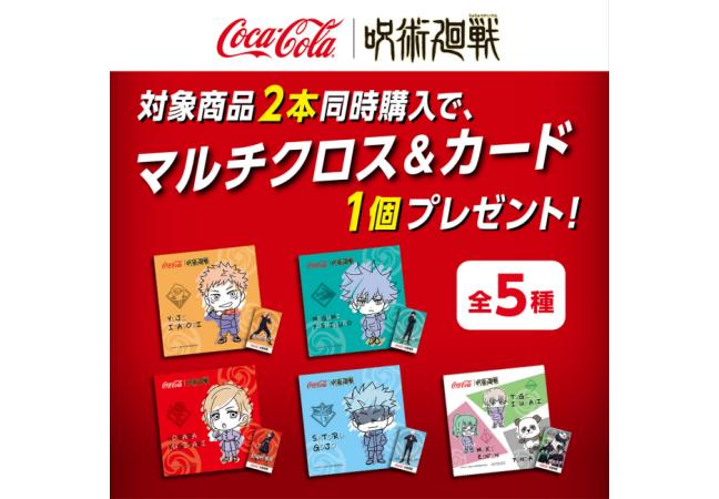 1「呪術廻戦×コカ・コーラ」コラボキャンペーン第2弾開催!コンビニでマルチクロス&カード(グッズ)プレゼント