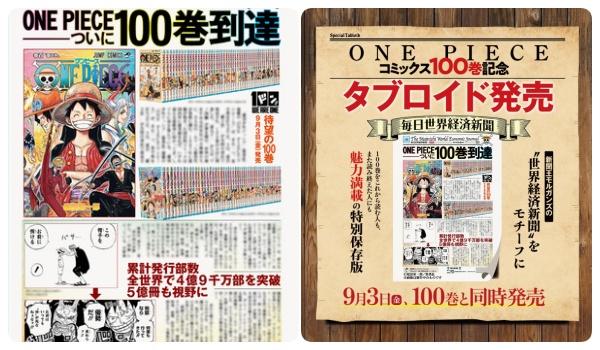 1『ONE PIECE(ワンピース)』コミック100巻発売記念!「毎日世界経済新聞」予約・限定販売開始!コンビニや駅売店でも販売予定