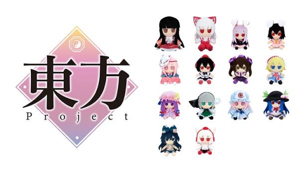 1東方ぬいぐるみシリーズ再販・予約!東方Project(とうほうプロジェクト)グッズ通販・取扱い店舗