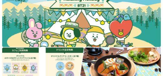 1BT21カフェ第9弾第2幕~Relaxing Holiday~開催!販売グッズ・特典・メニュー紹介 LINE人気キャラクター