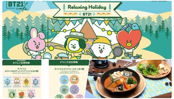 1BT21カフェ第9弾第2幕~Relaxing Holiday~開催!販売グッズ・特典・メニュー紹介|LINE人気キャラクター