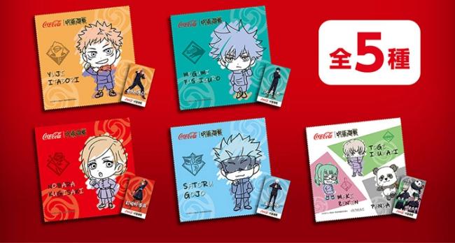 2「呪術廻戦×コカ・コーラ」コラボキャンペーン第2弾開催!コンビニでマルチクロス&カード(グッズ)プレゼント