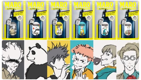 2「呪術廻戦×MARO(マーロ)」コラボ限定シャンプーボトル発売!『コンプリートセット』100セット限定販売!!
