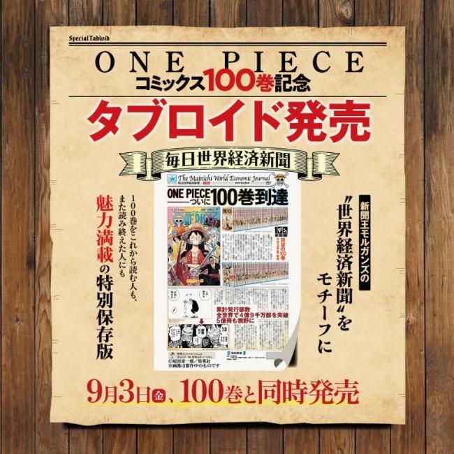2『ONE PIECE(ワンピース)』コミック100巻発売記念!「毎日世界経済新聞」予約・限定販売開始!コンビニや駅売店でも販売予定