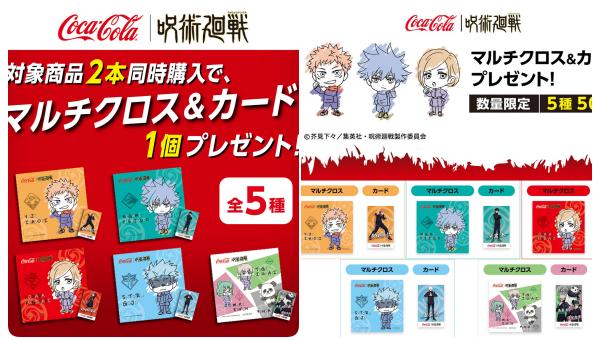 5「呪術廻戦×コカ・コーラ」コラボキャンペーン第2弾開催!コンビニでマルチクロス&カード(グッズ)プレゼント