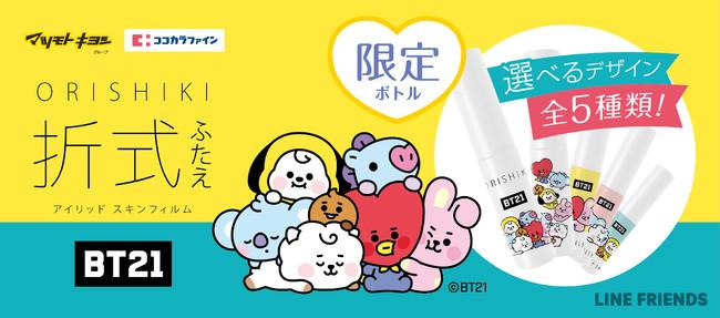 BT21「オリシキ(ふたえコスメ)」デザインパッケージがマツモトキヨシ・ココカラファインで限定発売!コラボグッズ販売情報