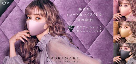 KATEケイト「小顔シルエットマスク3」第三弾発売!全4色ラインナップで数量限定販売!通販・取扱い店舗