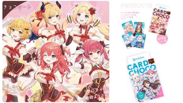 「ホロチョコ2」ローソン店舗にて発売!値段・カード種類・通販|ホロライブプロダクションカードチョコ ver.2