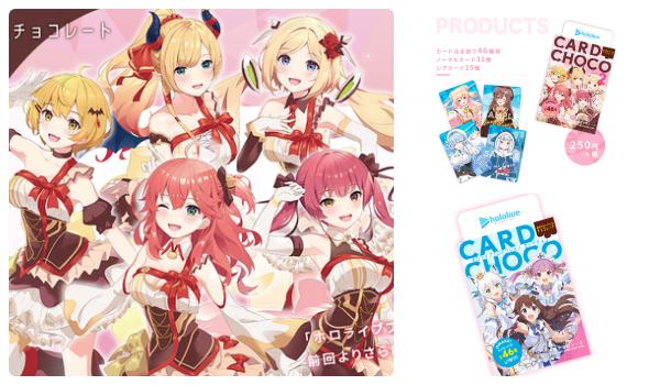 「ホロチョコ2」ローソン店舗にて発売!値段・カード種類・通販 ホロライブプロダクションカードチョコ ver.2