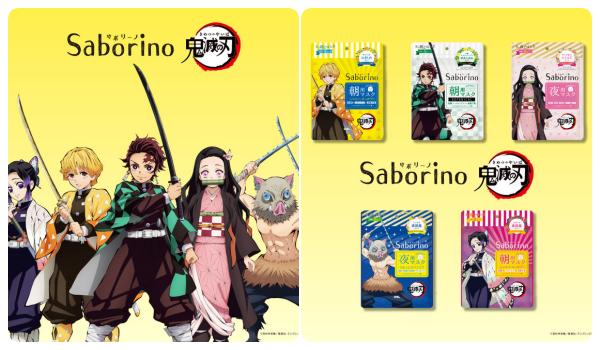 「鬼滅の刃×サボリーノ」コラボ時短コスメ発売!シートマスク数量限定で販売 グッズ通販・取扱い店舗